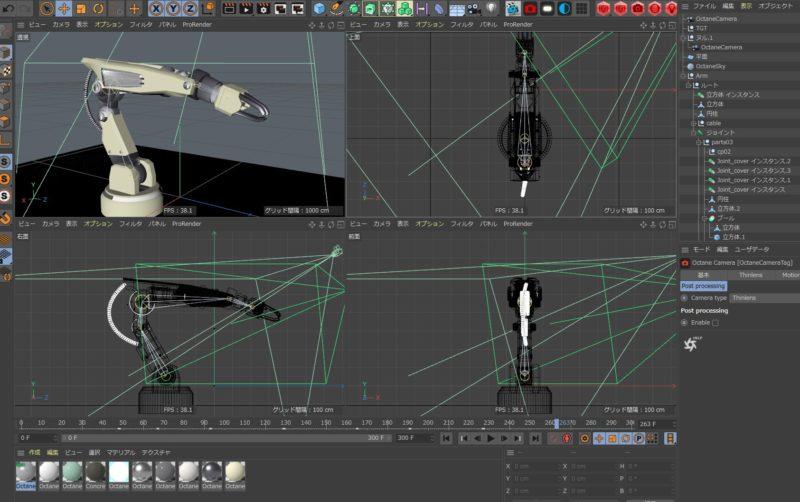 ロボットアーム制作画面